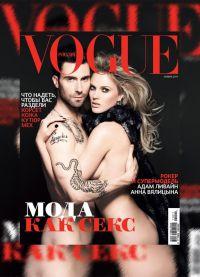 Адам Левин и Анна Вялицына снялись в откровенной фотосесии для русского Vogue
