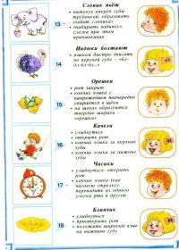 артикулационна гимнастика в детска градина2