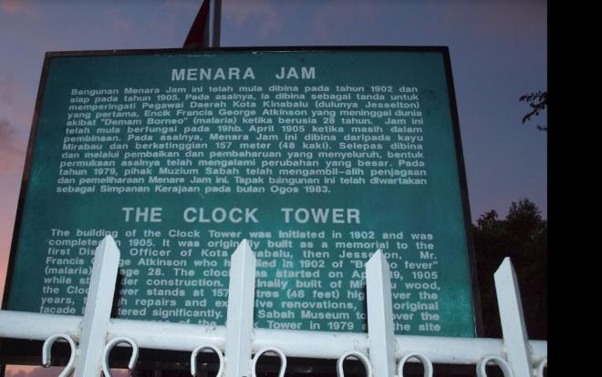 Табличка с историей башни