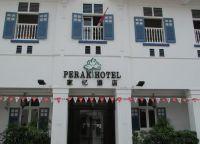 Perak Hotel в Сингапуре