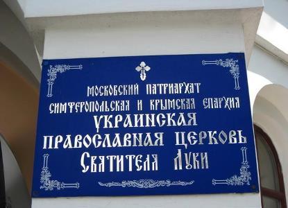 Crkva sv. Luke u Simferopolu 1