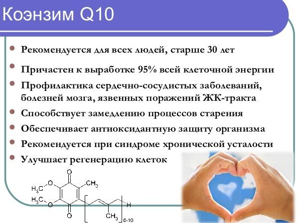 koenzym q10 korzyści
