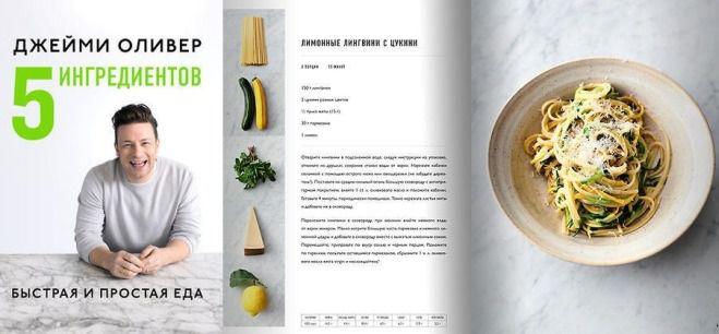 Обложка книги и разворот с аппетитными фото