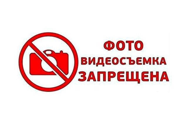 Табличка о запрете фото