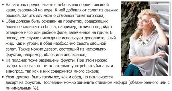 Что Пила Для Похудения Гагарин. Как похудела Полина Гагарина: диета, меню, рекомендации