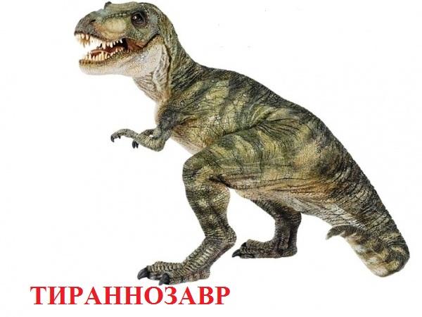 dinosauri za djecu 1
