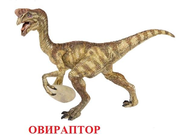 dinosauri za djecu 3