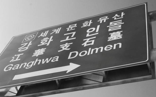Указатель на дольмены в Корее