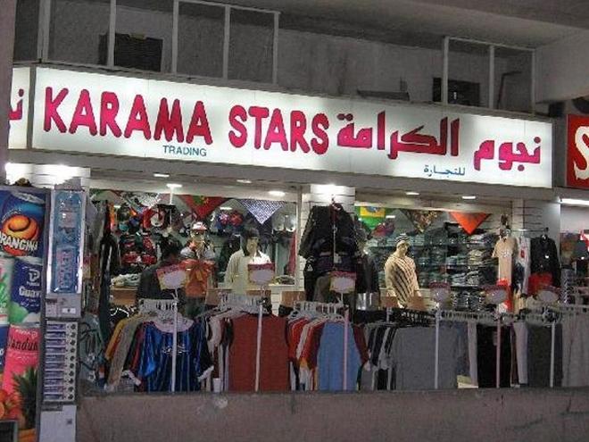Рынок Аль Карама сук