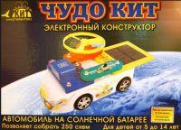 електрични дизајнер за дечаке 6
