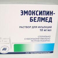 injekcije emoksipina intramuskularno