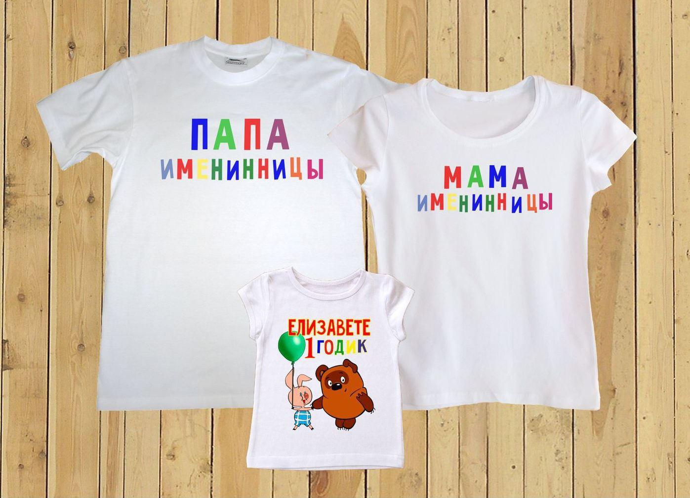 150a6cd394 rodinné trička 1
