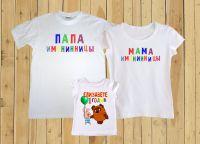 T-shirty rodzinne 1