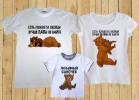 T-shirty rodzinne 2