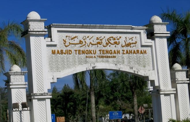 Врата, ведущие к мечети