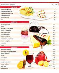food grade table7