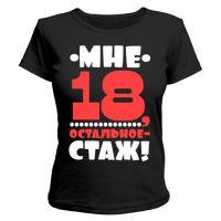 śmieszne napisy na koszulkach dla dziewczynek 7