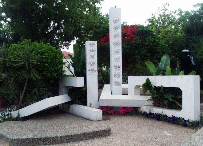 В Гиват-Шмуэле расположены живописные парки