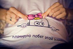 Тениски с халки за бременни жени