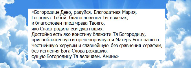molitva za smirivanje živaca