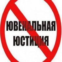 малолетничка правда 2013