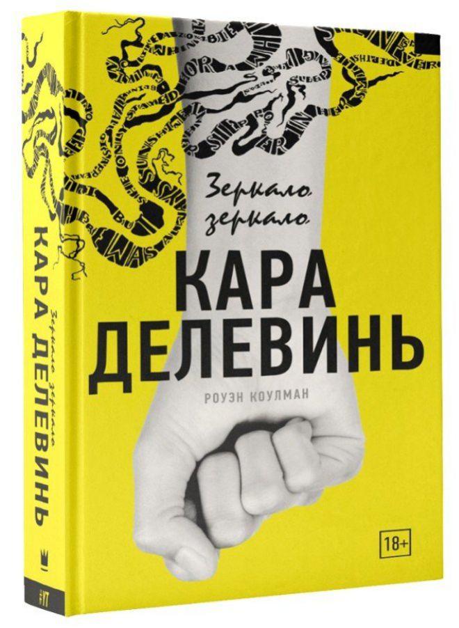 Книга Кары Делевинь на русском языке