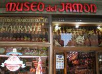 Museo del Jamon - музей и магазин