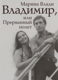 Книга, в которой Марина Влади рассказывает свою историю любви