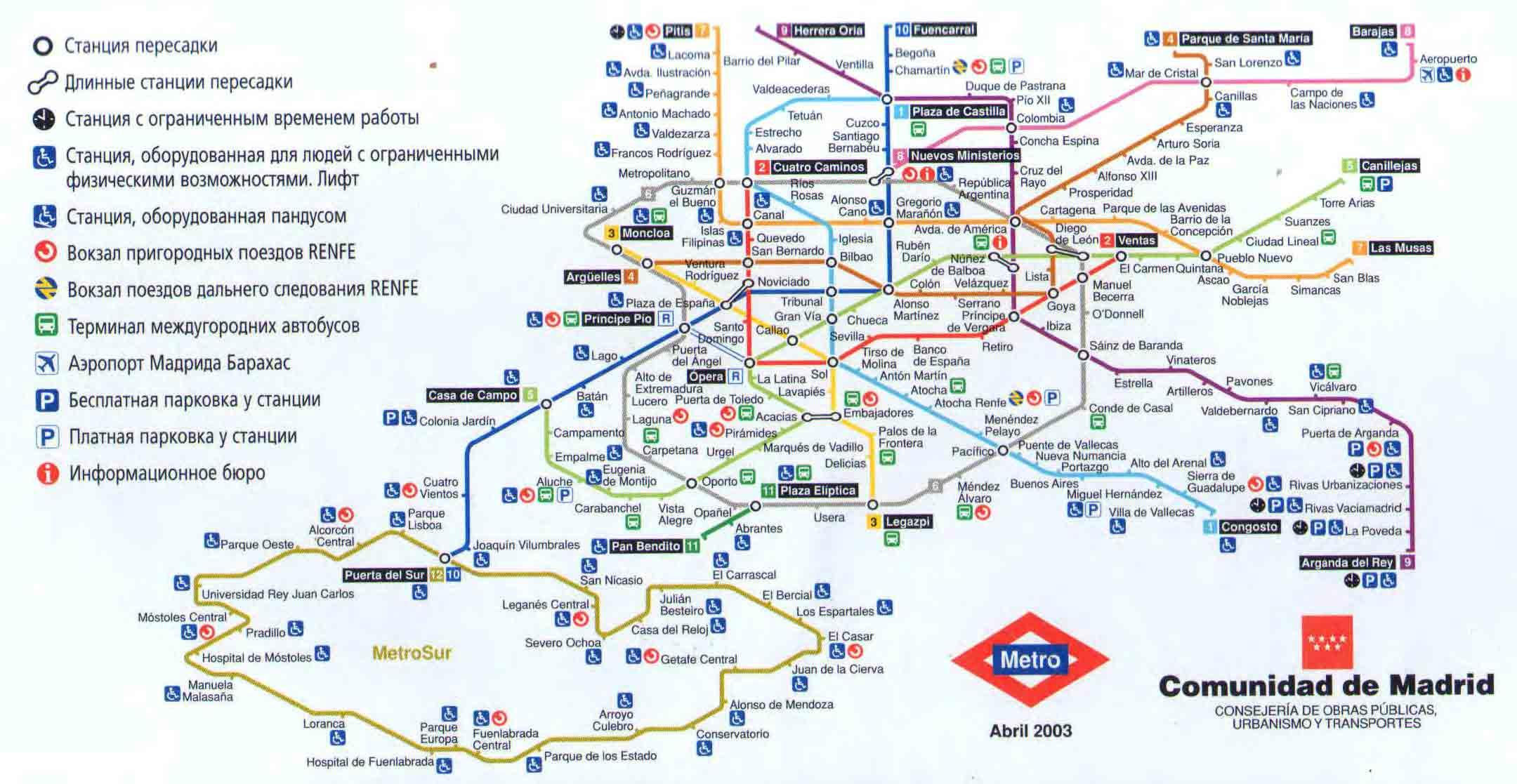 Metrostanciya Madrid