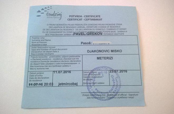 Образец справки о регистрации иностранного гражданина в Черногории