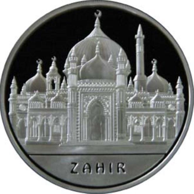 Монета с изображение мечети Захир