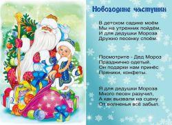 Božić chastushki za djecu 6 7 godina