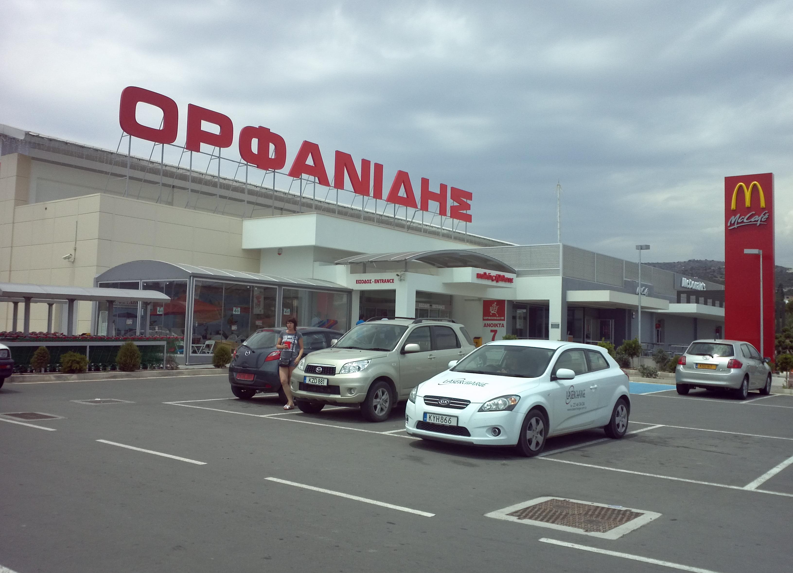 Орфанидис
