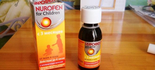 Нурофен сируп за децу