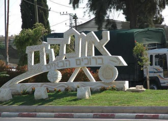 Офаким - город с живописной местностью