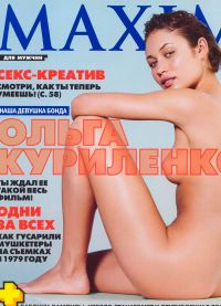 Обложка журнала Максим с Ольгой Куриленко