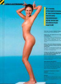 Ольга Куриленко на странице Максим