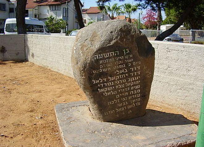 Мемориал в честь евреев Йосефа Басри и Шалома Салах