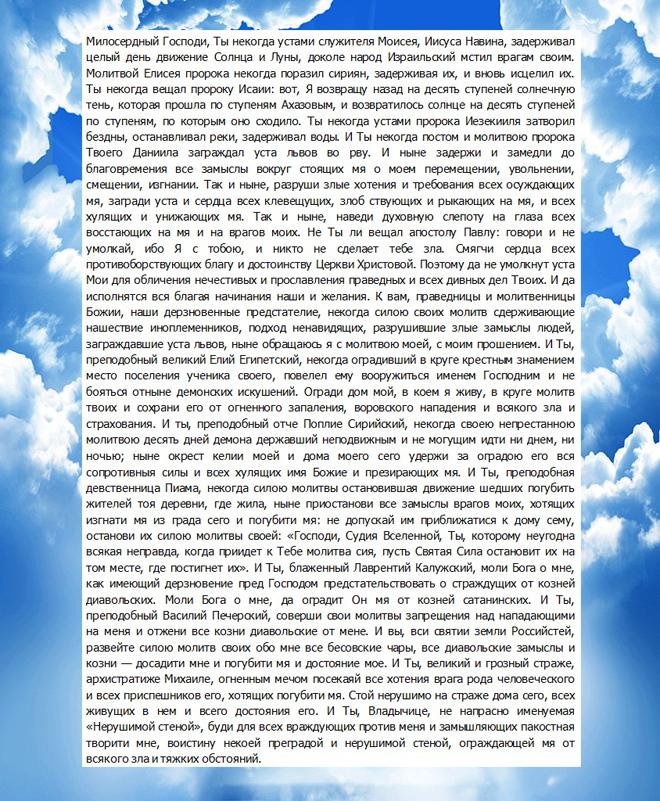 полтергеистичка молитва