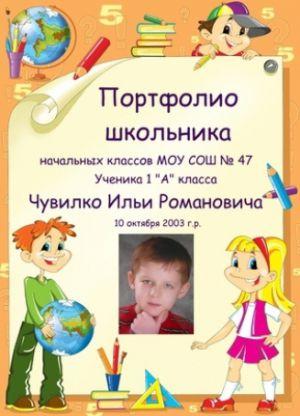 Портфолио за дечака примарне класе2