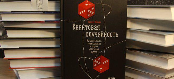 квантовая психология книги