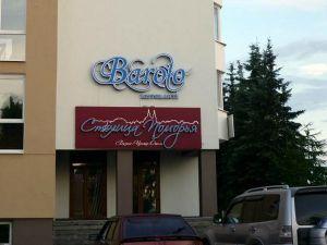 restorani Arkhangelskog 12