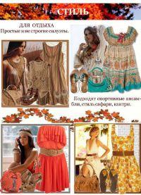 wybór ubrań według rodzaju koloru 23