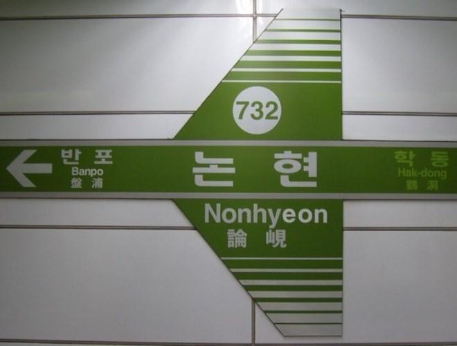 Указатель в метро Сеула