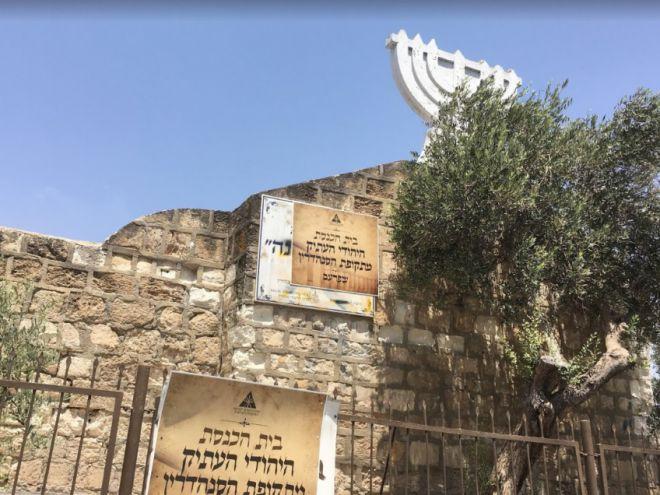 Старинная синагога