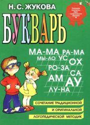 nauczyć dziecko czytać za pomocą sylab