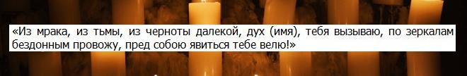 како звати дух са свећом