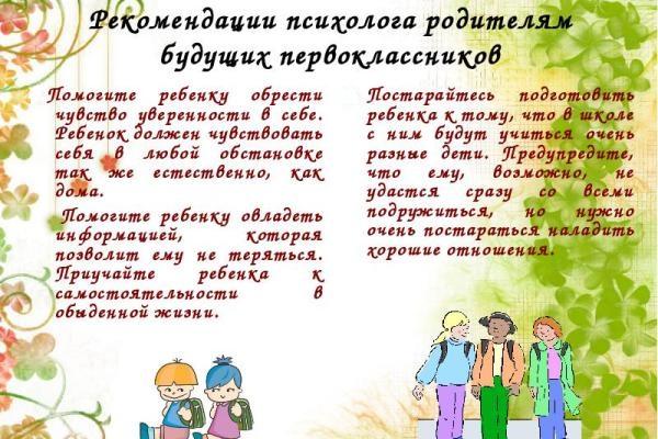 preporuke za roditelje budućih prvih razreda