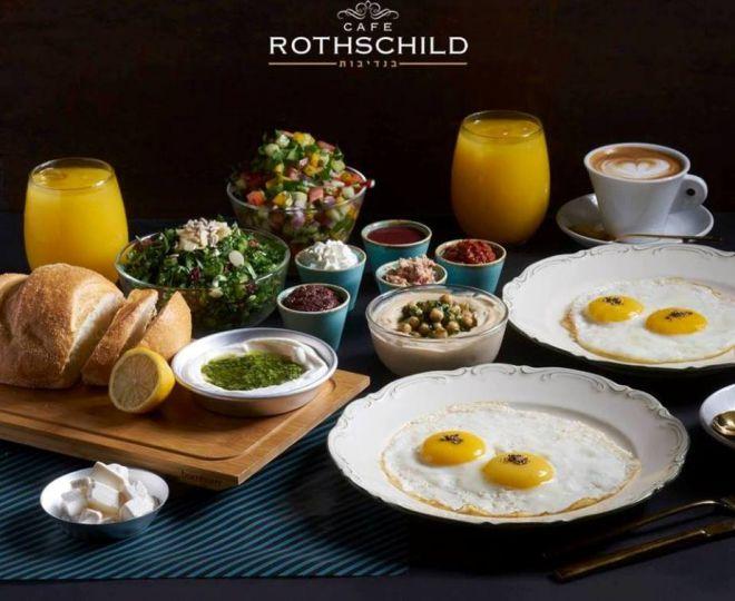 Кафе Rothschild