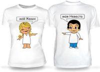 seznanjene majice za mladoporočence8